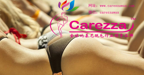 北京brazilian waxing