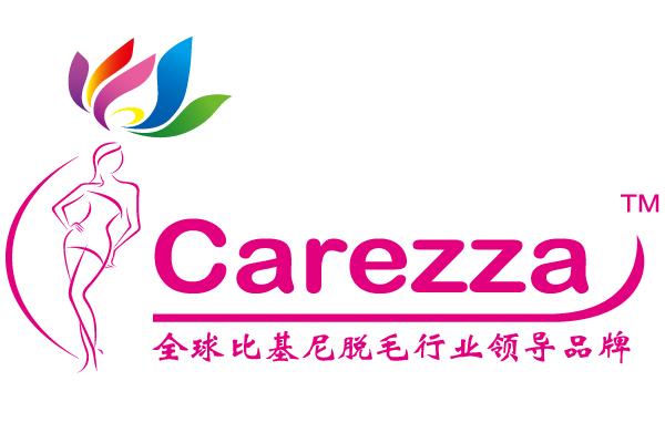 北京Carezza蜜蜡比基尼脱毛